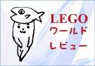 『LEGO ワールド』に見た神ゲーの片鱗