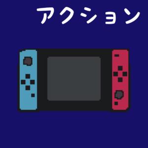 Nintendo Switchらしきものとアクションの文字